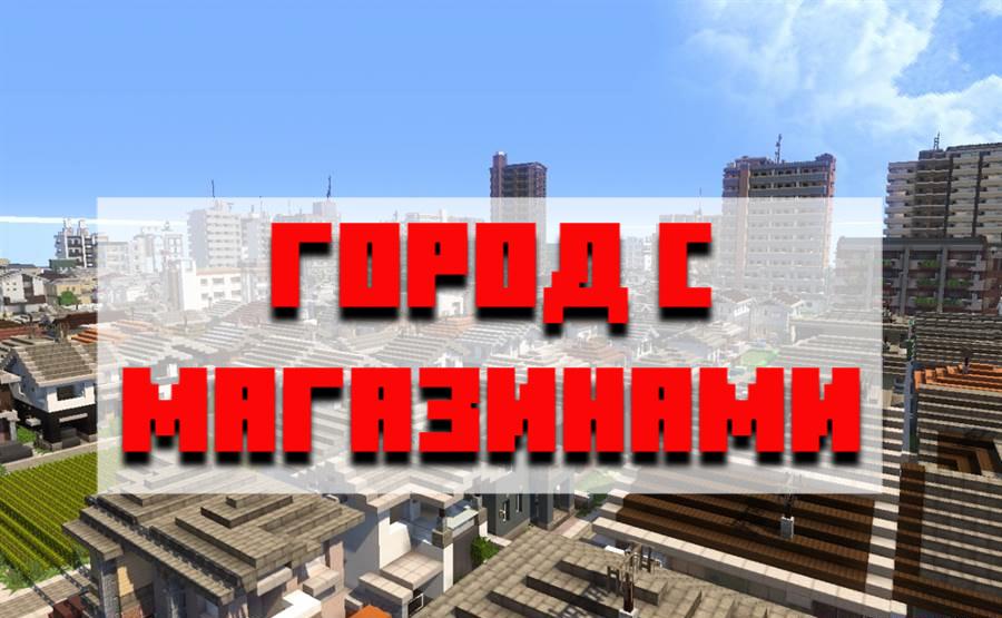 Скачать город с магазинами для Minecraft PE