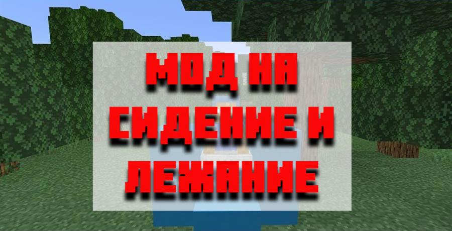 Скачать мод на сидение и лежание для Minecraft PE