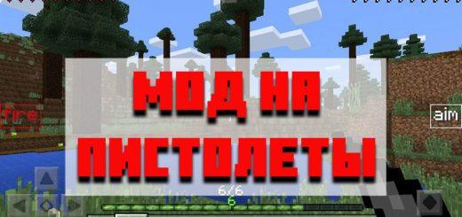 Скачать мод на пистолеты для Minecraft PE