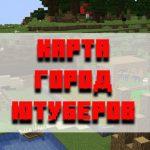 Скачать карту город ютуберов для Minecraft PE