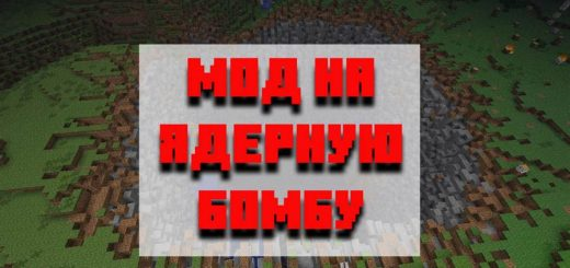 Скачать мод на ядерную бомбу для Minecraft PE