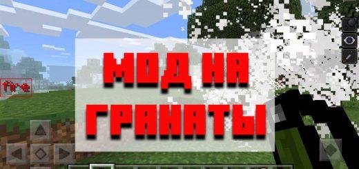 Скачать мод на гранаты для Minecraft PE