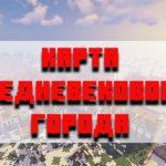 Скачать карту средневековый город для Minecraft PE