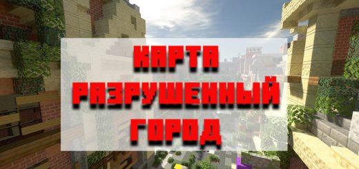 Скачать карту разрушенный город для Minecraft PE