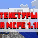 Скачать текстуры для Minecraft PE 1.16