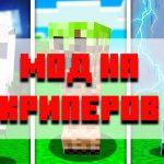 Скачать мод на криперов для Minecraft PE