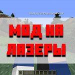 Скачать мод на лазеры для Minecraft PE