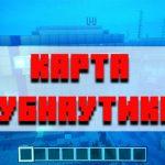 Скачать карту субнаутика для Minecraft PE