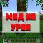 Скачать мод на отображение урона для Minecraft PE