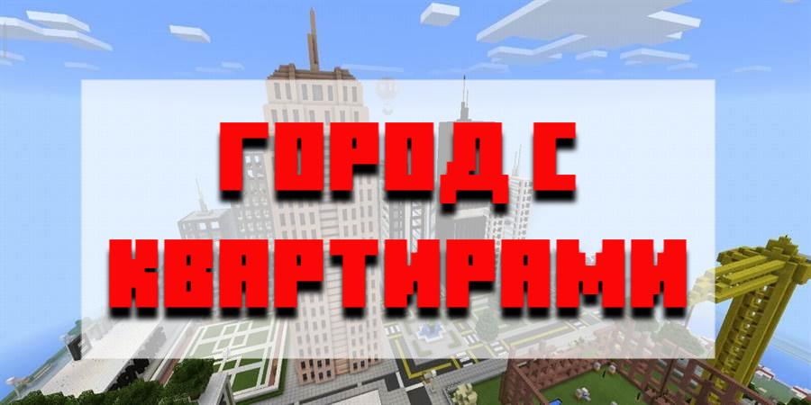 Скачать город с квартирами для Minecraft PE