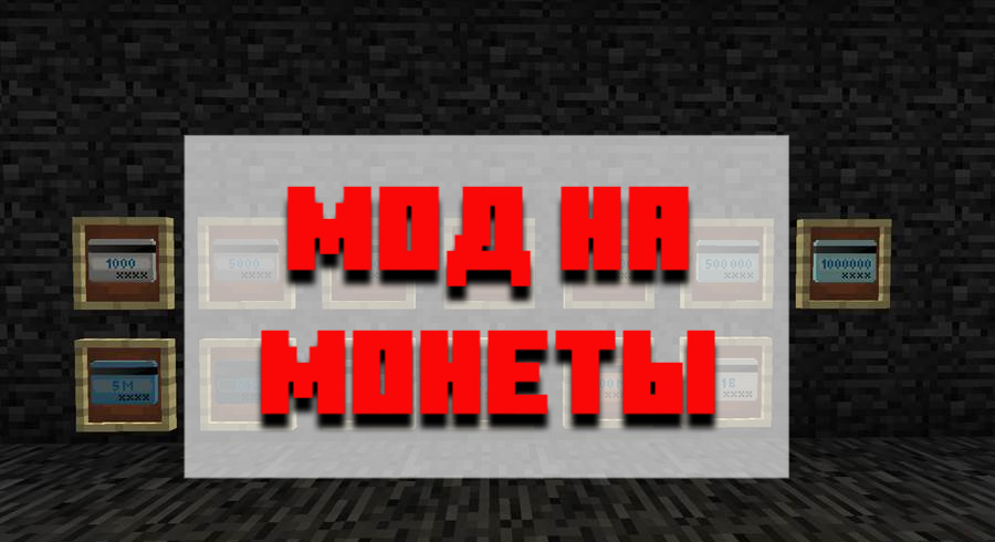 Скачать мод на монеты для Minecraft PE