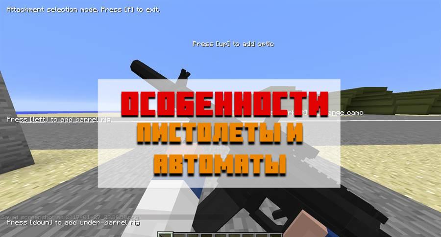 Особенности мода на пистолеты для Minecraft PE