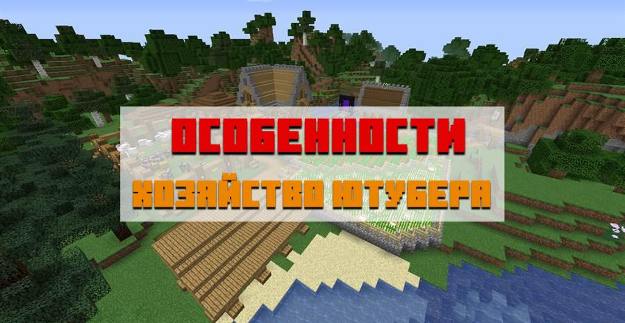 Особенности карты город ютуберов для Minecraft PE
