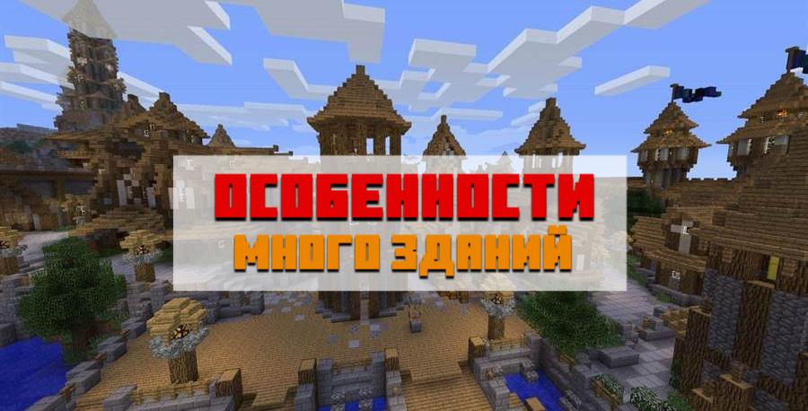 Особенности карты средневековый город для Minecraft PE