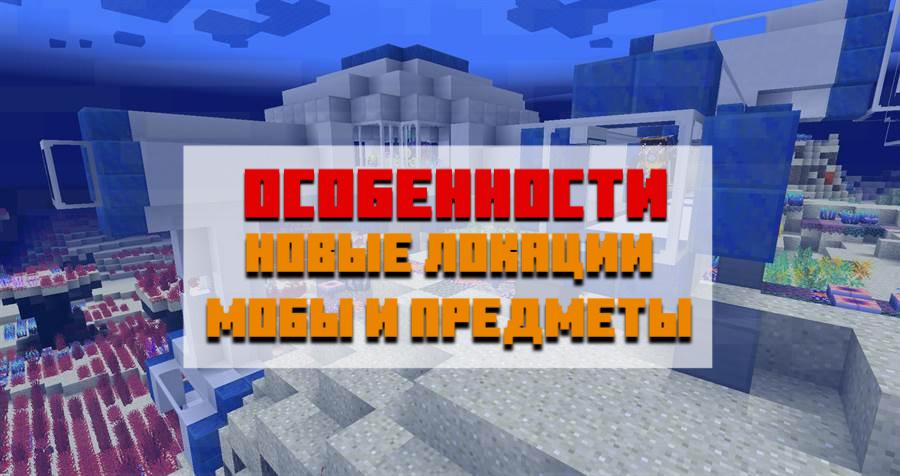 Особенности карты субнаутика для Minecraft PE