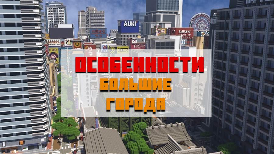 Особенности города с квартирами для Minecraft PE