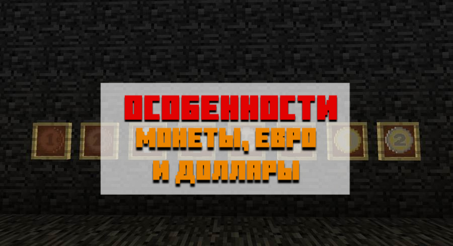 Особенности мода на монеты для Minecraft PE