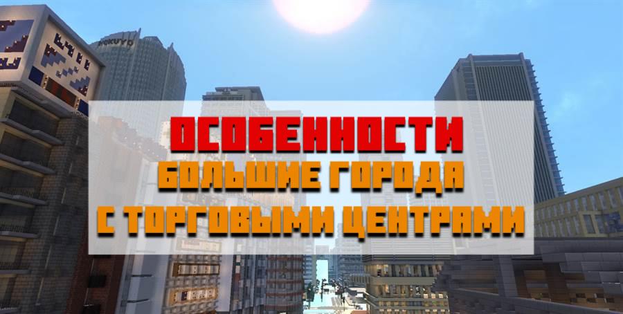 Особенности города с магазинами для Minecraft PE