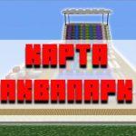 Скачать карту аквапарк для Minecraft PE