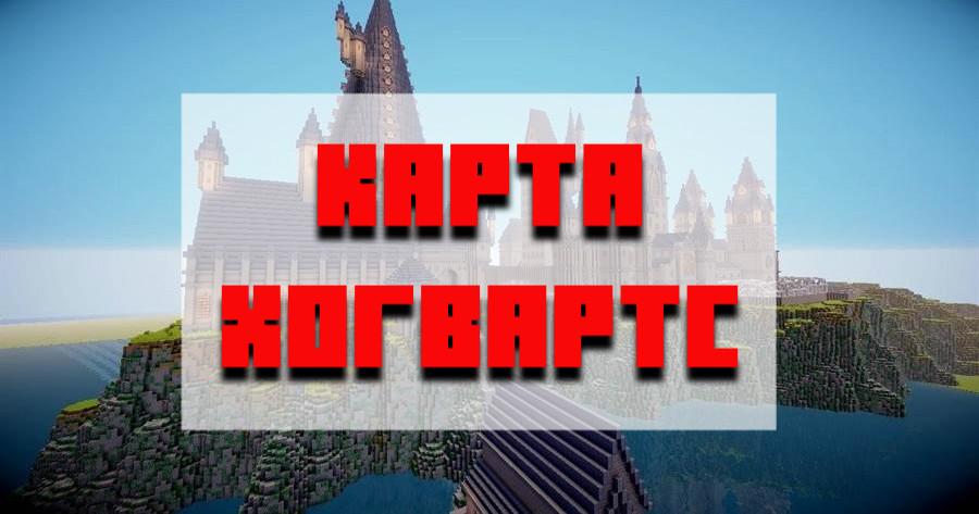 Скачать карту Хогвартс для Майнкрафт Бедрок Эдишн