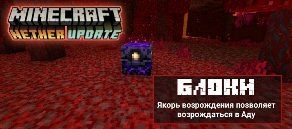 Якорь возрождения в Minecraft PE 1.16.100.57