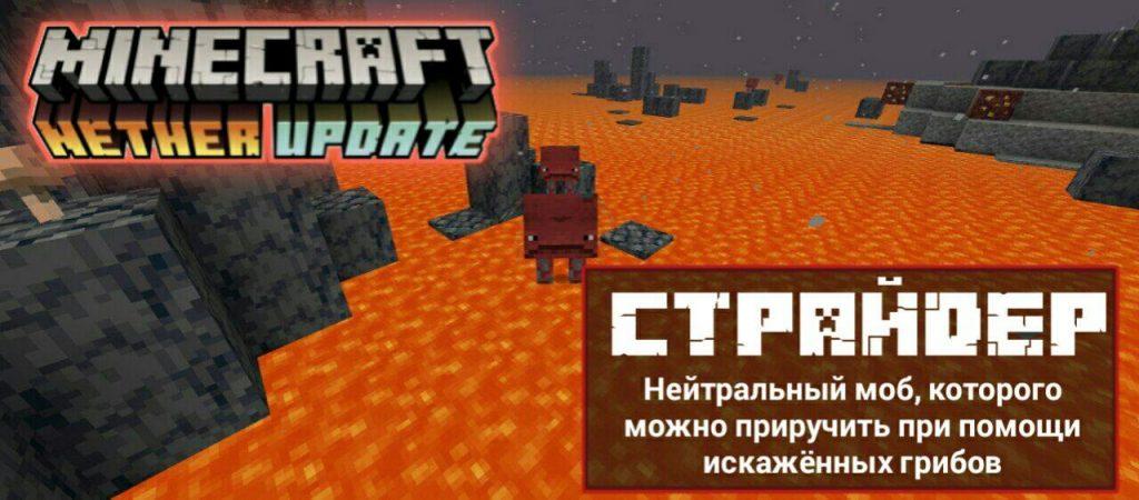 Страйдер в Minecraft PE 1.16.100.57