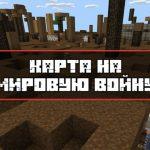 Скачать карту на мировую войну для Minecraft PE