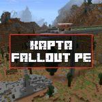 Скачать карту Fallout PE для Minecraft PE
