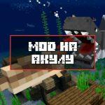 Скачать Мод на акулу для Minecraft PE
