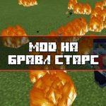 Скачать Мод на Бравл Старс для Minecraft PE