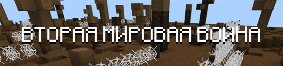 Скачать карту на Вторую мировую войну для Minecraft PE