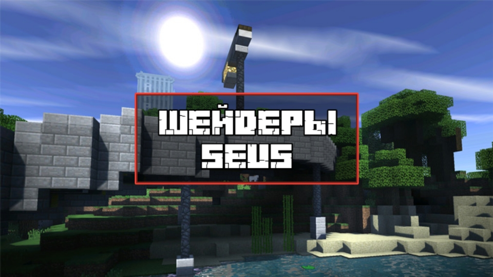 Скачать шейдеры SEUS для Minecraft PE