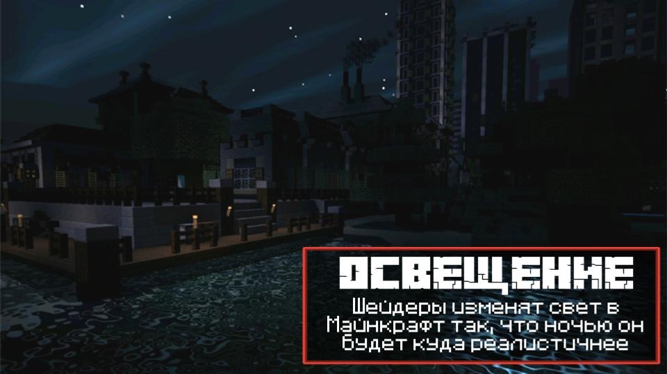 Шейдеры SEUS - Освещение - Майнкрафт ПЕ