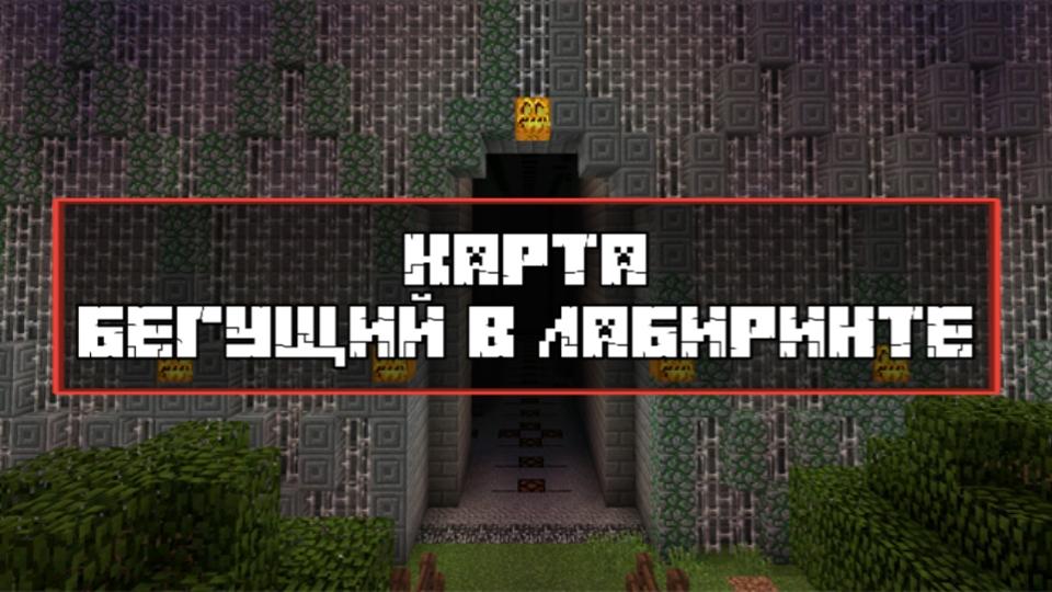 Скачать карту Бегущий в лабиринте для Minecraft PE