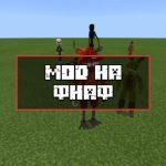 Скачать Мод на аниматроников для Minecraft PE