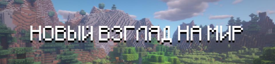 Скачать шейдеры BSL для Minecraft PE