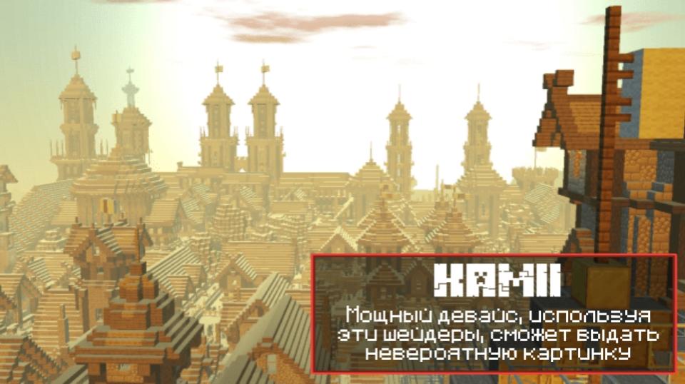 Шейдеры BSL - KAMII - Майнкрафт ПЕ