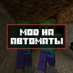 Скачать Мод на автоматы для Minecraft PE