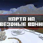 Скачать карту на Звёздные войны для Minecraft PE