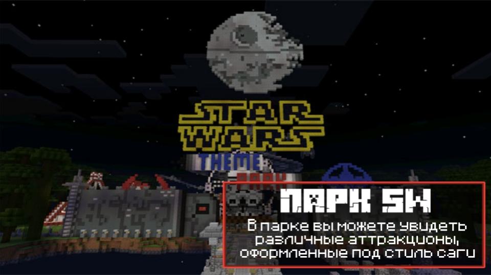 Карта на звёздные войны - Парк аттракционов - Майнкрафт ПЕ