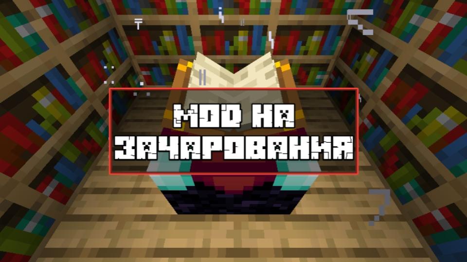 Скачать Мод на зачарование для Minecraft PE