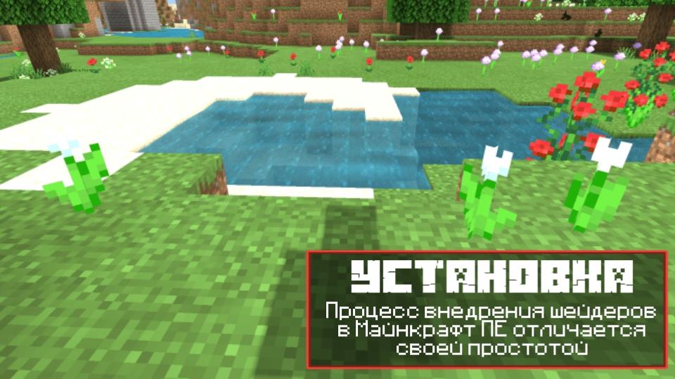 Шейдеры BSL - Установка - Майнкрафт ПЕ