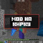 Скачать Мод на кирку для Minecraft PE