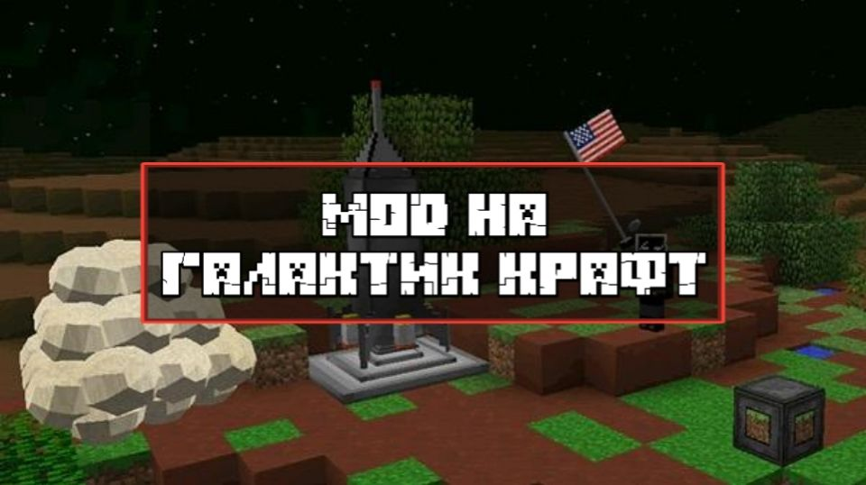 Скачать Мод на Галактик Крафт для Minecraft PE