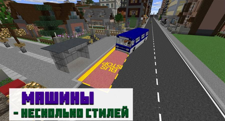 Автобусы в Minecraft PE