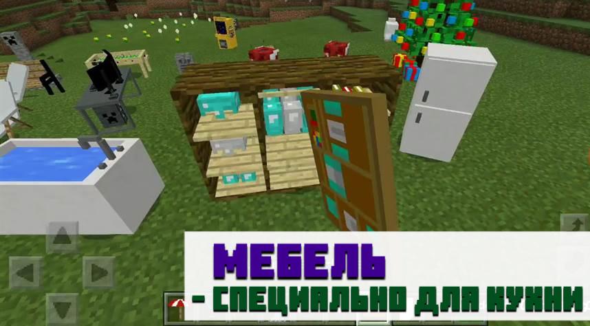 Мод на кухню для Minecraft PE