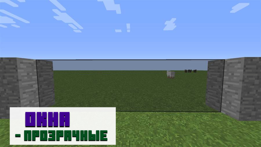 Прозрачная текстура стекла в Minecraft PE