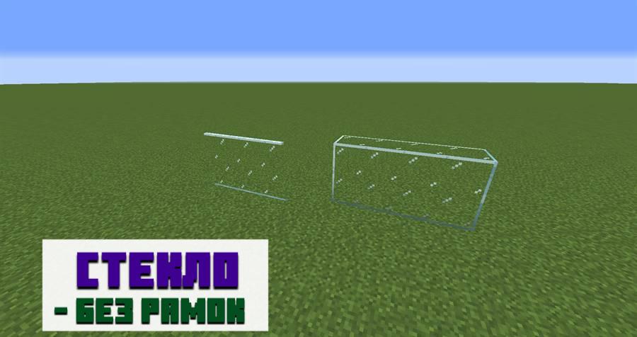 Соединённая текстура стекла в Minecraft PE