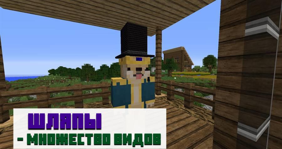 Мод на шляпы для Minecraft PE