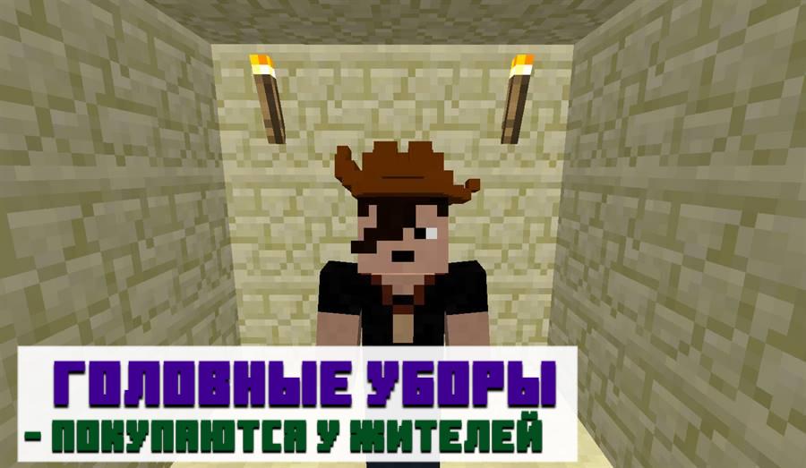 Шляпы в Minecraft PE